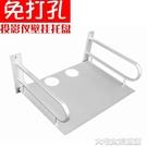 投影機架免打孔投影儀支架極米堅果通用床頭沙發墻上壁裝置物架托盤壁掛架YJT 【快速出貨】