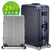 LETTi  太空漫遊 29吋 PC拉絲面凹槽鋁框行李箱(多色任選)