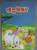 【書寶二手書T5/兒童文學_ZHY】雙語世紀經典童話VCD-傑克與魔豆(書+VCD)_精平裝: 精裝本
