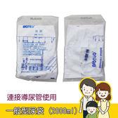 一般型尿袋 連接導尿管使用 (2000ml)