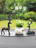 車上裝飾品一路平安鹿車載創意個性創意可愛汽車用品車內飾品擺件 樂活生活館