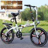 自行車 鳳凰折疊自行車16寸20寸變速雙碟剎超輕便小輪迷你單車成人男女式 夢藝家