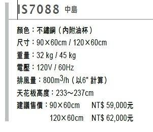 【系統廚具】BEST 貝斯特 IS7088 (90cm) 中島 環保排油煙機