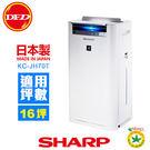 (預購) SHARP 台灣夏普 KC-JH70T-W 空氣清淨機 適用16坪 日製 KCJH70T  一月中下到貨 公司貨