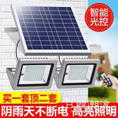 太陽能戶外燈 太陽能燈大功率戶外新農村室內超亮家用一拖二庭院燈防水照明路燈