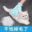 擼貓手套擼毛神器貓咪脫毛貓掉毛梳毛刷梳子除毛去浮毛清理器用品【蘿莉新品】