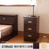 床邊櫃【UHO】簡約實用三抽床邊櫃-胡桃