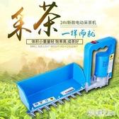 割草機大功率無刷電動采茶機24V 單人修剪機充電綠籬機直流nm7227 【艾菲爾女王】