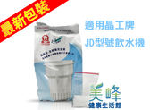 晶工牌濾心適用晶工牌JD系列飲水機.開飲機送除水垢檸檬酸JD-3203/JD-3218/JD-3221/JD-3225/JD-3228