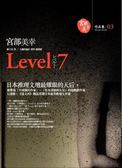 (二手書)Level7
