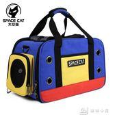 太空艙寵物包貓包貓背包狗包外出便攜包雙肩狗狗籠子袋狗背裝貓咪  igo 父親節下殺