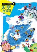 (二手書)國語日報精選童話(1)(天空游泳場)