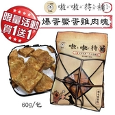 *WANG*【買一送一】台灣T.N.A悠遊食補 嗷嗷待補系列 爆蛋鱉蛋雞肉塊60g 純天然手工