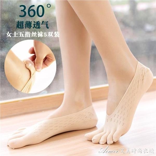 送3雙夏季天五指襪女士隱形淺口船襪子絲襪防掉跟分趾腳趾超薄款 快速出貨