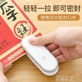 封口機-臺灣制造2021新款零食封口機袋子越厚越好封神器戶外便攜家用方便 米娜小鋪