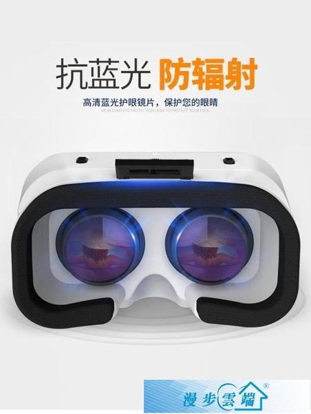 VR眼鏡 VR眼鏡虛擬現實3D智能手機游戲rv眼睛4d一體機頭盔ar蘋果安卓手機專用 漫步雲端