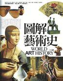(二手書)圖解藝術史