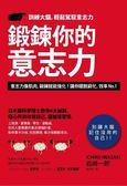 (二手書)鍛鍊你的意志力:日本腦科學博士教你6大祕訣,隨心所欲改變自己,擺脫壞..
