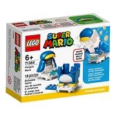 樂高積木 LEGO《 LT71384 》超級瑪利歐系列 - 企鵝瑪利歐 Power-Up 套裝 / JOYBUS玩具百貨
