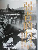 【書寶二手書T1/社會_ICG】弱者的力量:台灣反併吞的和平想像_簡錫?