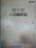 【書寶二手書T3/一般小說_LCI】六弄咖啡館_藤井樹