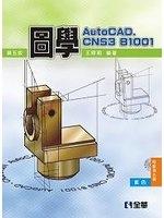 二手書博民逛書店 《圖學(第五版)(附範例光碟)》 R2Y ISBN:9789572191019│王照明