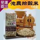 池上農會 1+1  池農拾穀米 (1kg-包)2包一組  共4包【免運直出】