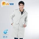 UV100 防曬 抗UV 防水保暖長版男外套-可拆式毛絨背心
