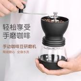 磨豆機 咖啡手動小型家用手搖粉碎器 水洗陶瓷芯咖啡豆手磨研磨機【快速出貨】