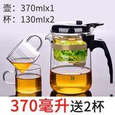 飄逸杯泡茶壺家用沏茶過濾沖茶器茶水分離玻璃茶壺套裝茶具【艾琦家居】