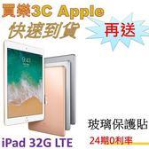 Apple iPad (2018) 32GB LTE版 平板電腦 A1954 Wi-Fi + Cellular,送 玻璃保護貼,24期0利率
