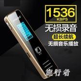 專業錄音筆 高清降噪小隨身迷你微型大容量 BF16259【旅行者】