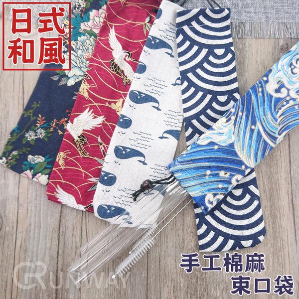 【現貨】日式和風 棉麻布套 長形收納袋 小物收納 環保餐具 和柄 日系幾何圖 束口布袋