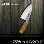 【山橋魚刀】木柄 刀刃135mm 家庭廚房餐廳專業級料理魚刀【合器家居】餐具 2Ci0020