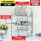 304不銹鋼碗架三層瀝水碗碟架廚房置物架收納晾放碗盤用品【三層碗碟架【單要】】