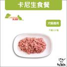 (冷凍2000免運)Carnivore RAW卡尼〔犬貓冷凍生肉餐,450g*6入〕產地:台灣
