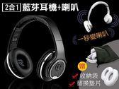 2合1頭戴式藍芽耳機/藍芽喇叭(一秒翻轉變喇叭)