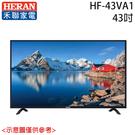 限量【HERAN 禾聯】42吋 Full HD 液晶顯示器 HF-43VA1 無視訊盒 不含安裝 免運費