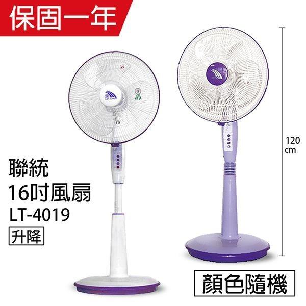 【南紡購物中心】【聯統】MIT台灣製造 16吋立扇/電風扇LT4019