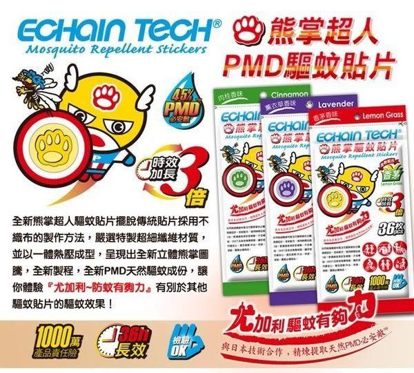 Echain tech 長效36H MIT 熊掌超人驅蚊貼片(36枚/包) 2款可選◎花町愛漂亮◎