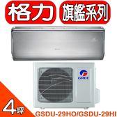 GREE格力【GSDU-29HO/GSDU-29HI】《變頻》+《冷暖》分離式冷氣