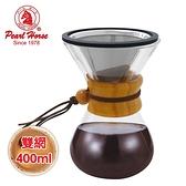 日本寶馬400ml巴菲特手沖咖啡壺(蜂巢式雙網) TA-G-11-400
