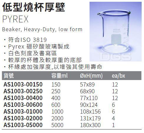《PYREX》低型燒杯厚壁 Beaker, Heavy-Duty, low form