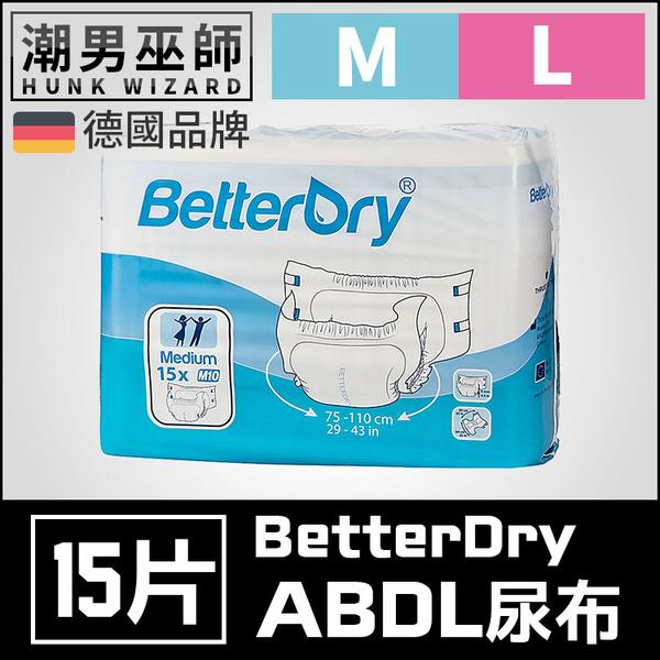 ABDL 成人紙尿褲 成人尿布 紙尿布 一包15片 | BetterDry 成人 嬰兒 素色白色 DDLG