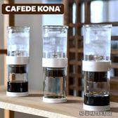 冰滴咖啡壺家用滴漏式冰釀咖啡壺 易樂購生活館