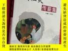 二手書博民逛書店罕見麥粒灸傳薪集Y7650 王玲玲 人民衛生出版社 出版2012