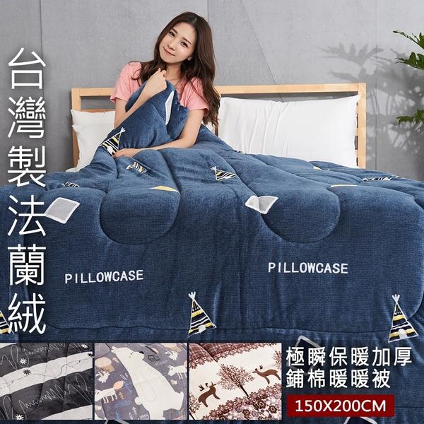 台灣製 厚鋪棉法蘭絨暖暖被【多款任選】現貨 1件可超取 150X200cm 棉被 冬被 厚被
