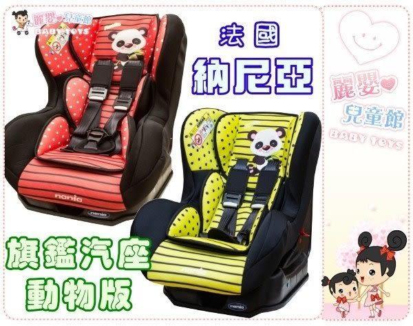 麗嬰兒童玩具館~法國欣康納尼亞Nania旗艦款汽座--卡通動物版0-4歲汽車安全座椅FB386