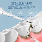 超聲波洗牙器家用牙去除清潔牙齒神器 初色家居館
