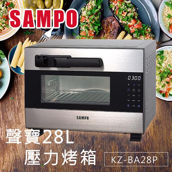 *SAMPO聲寶壓力烤箱KZ-BA28P-生活工場